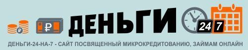 Сайт денег-онлайн