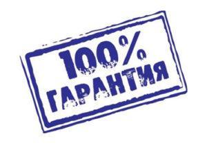 100% гарантированный микрокредит