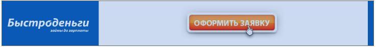Микро-займы и микро-кредиты онлайн от - БыстроДеньги.