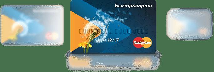 """Кредитные карты """"Быстрокарта"""" от - Быстроденьги"""