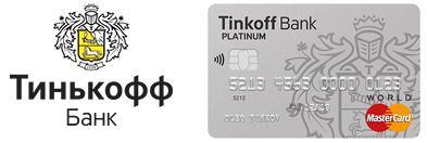 Лучшая кредитная карта Tinkoff Platinum, с доставкой на дом от - Tinkoff Bank.