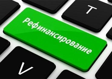 Рефинансирование микрозаймов онлайн.
