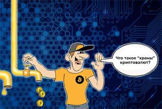 Что такоекриптовалютныекраны? Как заработать на крипто-кране. Проверенные краны.