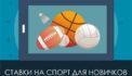 Ставки на спорт: правила, способы и лайфхаки, которые следует знать новичку.