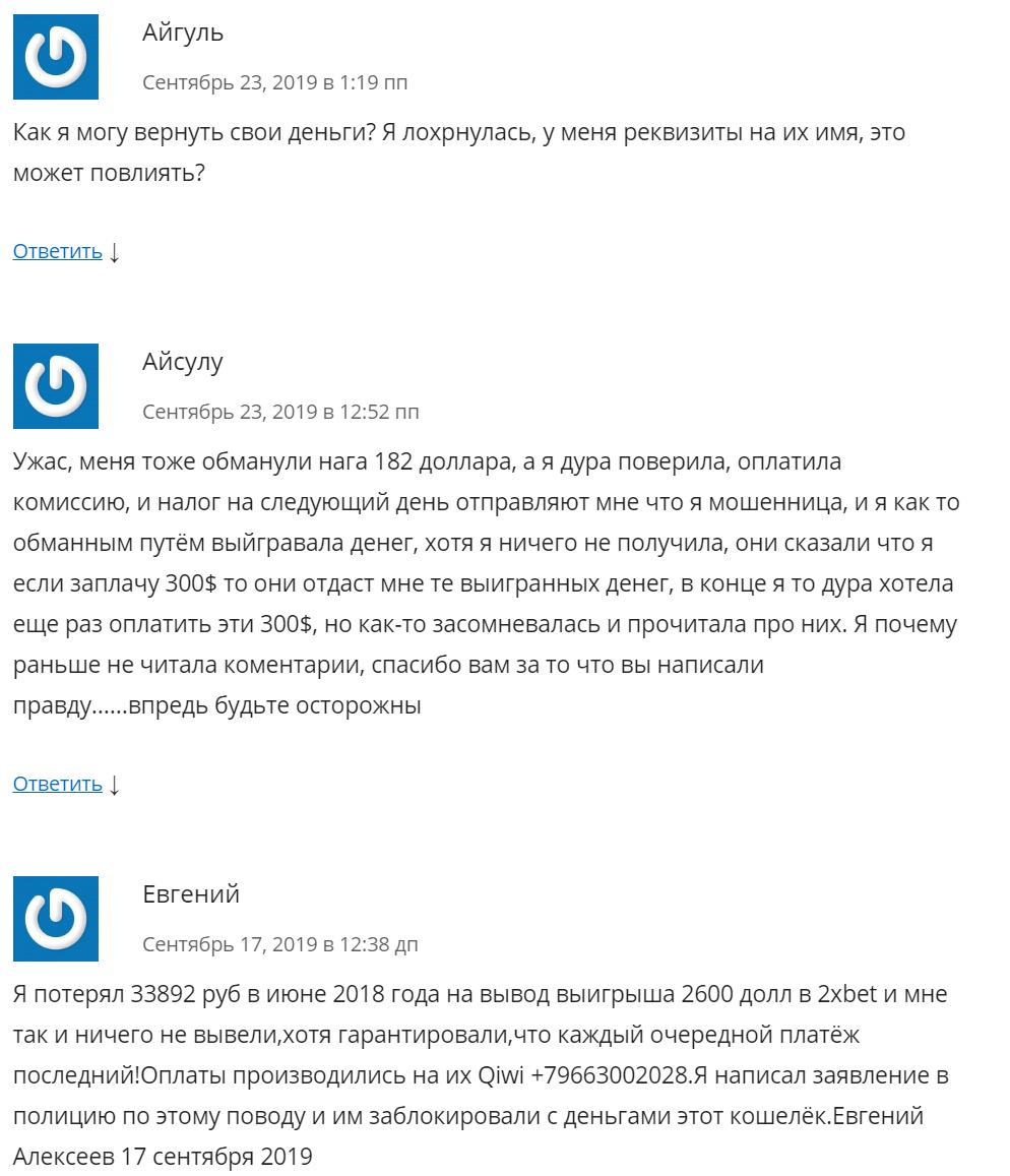 Псевдобукмекер 2xbet.net - обзоры и отзывы на лохотрон.