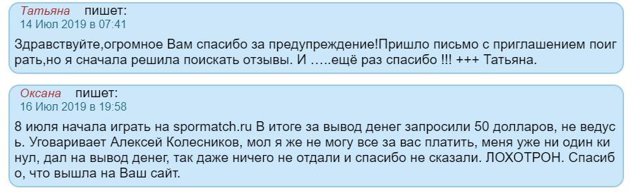 Псевдоброкер Spormatch - отзывы о лохотроне на беттинге.